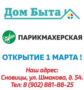 Реклама Сновиц. Парикмахерская